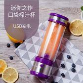 三的榨汁機家用迷你學生電動榨汁杯便攜式水果汁全自動果蔬多功能 XY803 【男人與流行】