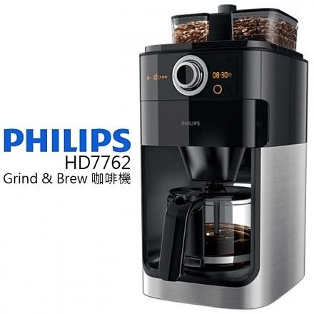 【領卷現折】PHILIPS 飛利浦 HD7762 雙豆槽 HD-7762 咖啡機 公司貨