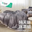 #YT07#奧地利100%TENCEL涼感60支純天絲5尺雙人舖棉床罩兩用被套八件組(限宅配)300織專櫃等級