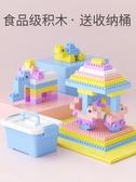 積木 兒童塑料大顆粒積木雪花片益智拼裝玩具3-6-8歲拼插積木玩具【快速出貨八五折】jy