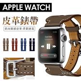 時尚雙扣 Apple Watch 1 2 3 錶帶 38mm 42mm 手錶 手環 智慧 替換 皮革
