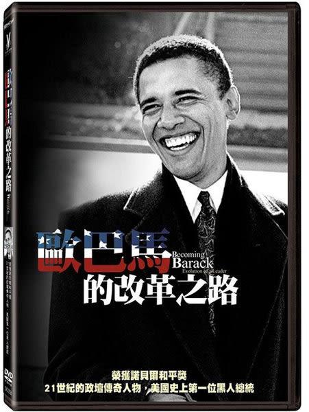 歐巴馬的改革之路 DVD  (購潮8)