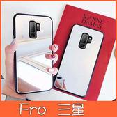三星 S10 S10+ S10e Note9 S9 S9 Plus 黑邊鏡面殼 手機殼 鏡面 全包邊 保護殼