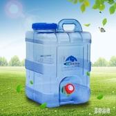 戶外PC水桶方型帶蓋車載野營家用儲水食品級功夫茶道塑料礦泉水桶 AW17399『男神港灣』