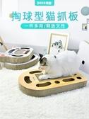 貓抓板貓爪板寵物玩具瓦楞紙掏球轉盤耐磨練爪器貓咪用品 蘑菇街小屋
