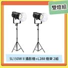 GODOX 神牛 SL150W II 攝影燈+L288 燈架 2組 雙燈組 直播 遠距教學 視訊 (公司貨)