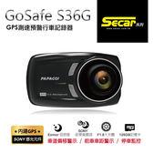 【旭益汽車百貨】SECAR PAPAGO GOSAFE S36G GPS高畫質行車紀錄器