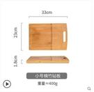(小號楠竹砧板)菜板實木案板砧板切水果切菜板廚房防黴砧板面板