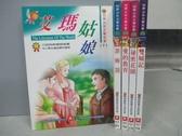 【書寶二手書T4/兒童文學_MNI】艾瑪姑娘_罪與罰_愛的教育等_共5本合售