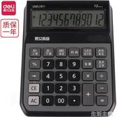 計算機 得力1555大號計算器真人發音語音大按鍵多功能大屏幕辦公商務型 財務會計 生活主義