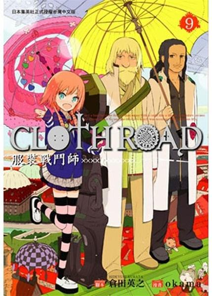 (二手書)CLOTH ROAD服裝戰鬥師(9)