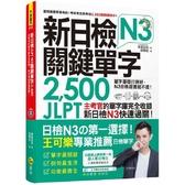 新日檢JLPT N3關鍵單字2,500:主考官的單字庫完全收錄,新日檢N3快速過
