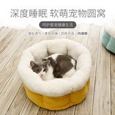 貓窩冬季加厚保暖深度睡眠貓睡袋冬天狗狗窩四季通用網紅貓咪用品