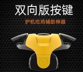 吃雞神器雞王三代鼠標金屬機械按鍵和平精英刺激戰場手游 - 風尚3C