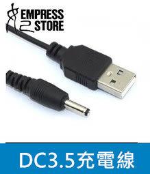 【妃航】USB 2.0 to DC 3.5 mm Cable MP3/4/5/行動電源/USB HUB 充電線