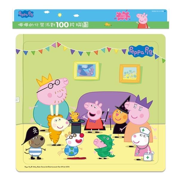 粉紅豬小妹:佩佩的化裝派對(100片拼圖)(C675291)
