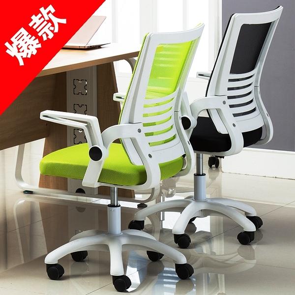 電腦椅書桌椅家用懶人辦公椅升降轉椅職員現代簡約座椅人體工學靠背椅子推薦LD