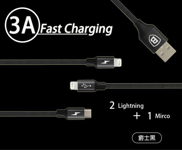 一拖三【倍思 3A極速系列】雙Lightning + Micro 蘋果 安卓 鋁合金+編織尼龍 快速旅充充電傳輸數據線