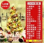 聖誕樹裝飾品商場店鋪裝飾聖誕樹套餐1.8米擺件 花樣年華YJT