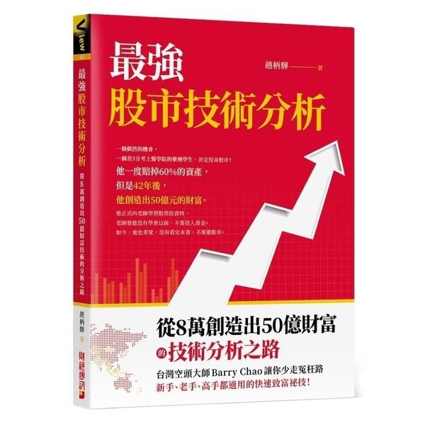 最強股市技術分析:從8萬創造出50億財富的技術分析之路,台灣空頭大師Barry