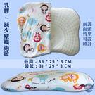 |嬰兒乳膠枕 / 護頭型設計 / 可拆洗布套