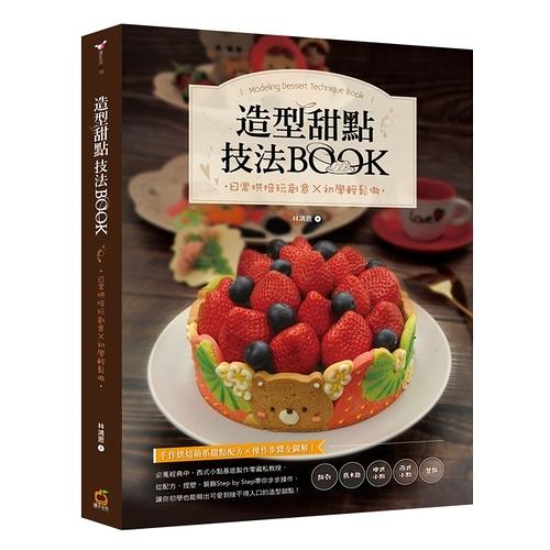 造型甜點技法BOOK(日常烘焙玩創意x初學輕鬆做)