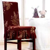 椅套訂製彈力椅套連體餐椅套裙邊椅套家用酒店座椅套凳子套罩簡約 ~ 出貨~