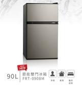 美國富及第Frigidaire E-STAR系列90L雙門冰箱 FRT-0908M 冷凍溫度可達-18度C