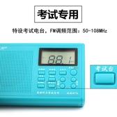 收音機 英語聽力考試專用大學生收音機調頻FM大學用四六級四級校園 【快速出貨】