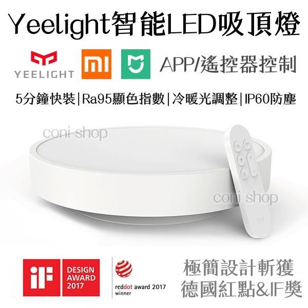 【coni shop】Yeelight智能LED小米吸頂燈 APP控制 附遙控器 米家 夜燈 遙控燈 無線