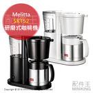 【配件王】日本代購 Melitta Orufi SKT52 研磨式 咖啡機 清洗方便 自動斷電 0.7L 兩色