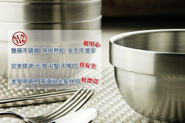 《掌廚HiCHEF》5入組 316不鏽鋼雙層隔熱碗(STB-5P)