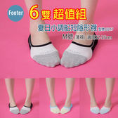Footer Q217 M號 (薄襪) 夏日小調船短隱形襪  6雙超值組;除臭襪;蝴蝶魚戶外