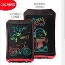 新款8.5吋彩色手寫板 LCD液晶手寫板 附手寫筆 兒童塗鴉彩繪 繪畫彩色手寫板 廣告牌 小看板