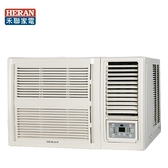 【禾聯冷氣】2.3KW 3-5坪 定頻右吹窗型單冷《HW-23P5》5級省電 全機三年保固