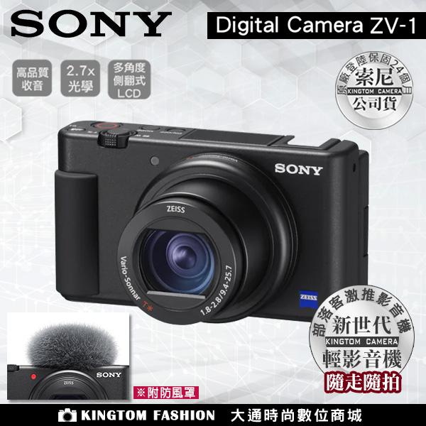 加贈原廠電池+原廠皮套 SONY Digital camera ZV-1 zv1公司貨 再送128G卡+專用電池+專用座充+4好禮