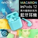 馬卡龍色系觸控式無線藍芽耳機 藍牙5.0...