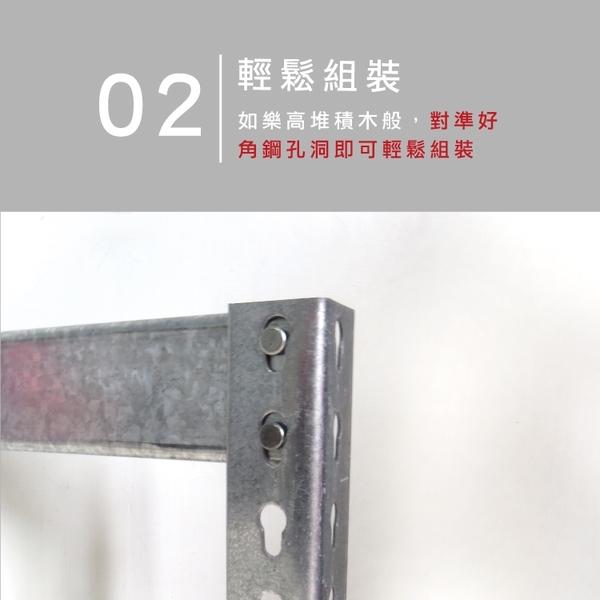 鍍鋅層架(105x45x180公分)收納架 園藝櫃 水族架 魚缸架 無塵室設備架 整理架Z3515640