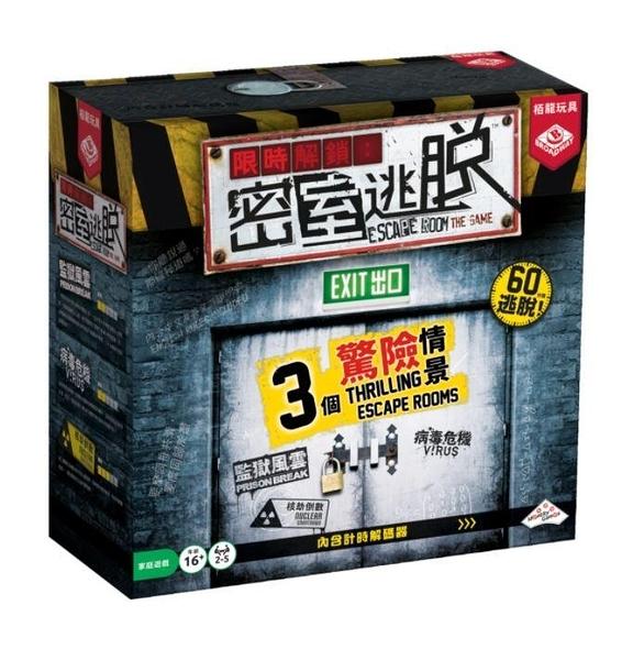 『高雄龐奇桌遊』 限時解鎖 密室逃脫 Escape Room The Game 繁體中文版 正版桌上遊戲專賣店
