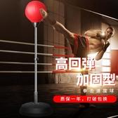 拳擊速度球反應球靶訓練器材不倒翁拳擊沙袋立式家用拳擊球 初秋新品