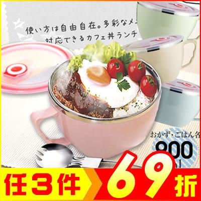 304不鏽鋼附蓋湯麵碗900ml大容量~草本風隔熱保鮮~送湯叉匙【AP02036】JC雜貨