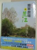【書寶二手書T3/科學_GBQ】簡單農場:在麗江_李幸娟