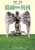 (二手書)墓園裡的男孩