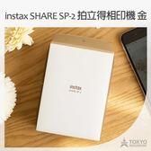 【東京正宗】 富士 INSTAX SHARE SP-2 相印機 拍立得 列印機 公司貨 金色