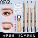 【5146】NOVO自動旋轉眉筆.眼線筆 三合一套裝 贈送眉卡+3跟替換筆芯