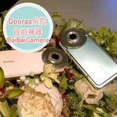 BaiBaiCamera  預購 可分期 Dooraa 朵拉 大光圈 自拍神器 - 數位相機 另售拍立得相機 螢幕鋼化膜