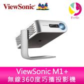 分期0利率 ViewSonic M1+ 300流明無線360度巧攜投影機 原廠三年保固