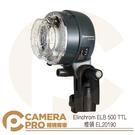 ◎相機專家◎ Elinchrom ELB 500 TTL 外拍電筒燈頭 EL20190 公司貨