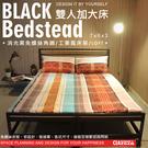 加大加厚 雙人床架 消光黑 18mm床板 免螺絲角鋼 D1BF318 空間特工 床墊 沙發 房間 床頭櫃
