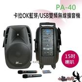 PA-40   UR Sound藍芽/USB/錄音 行動式無線教學擴音機 200W雙手握 戶外活動 舞台